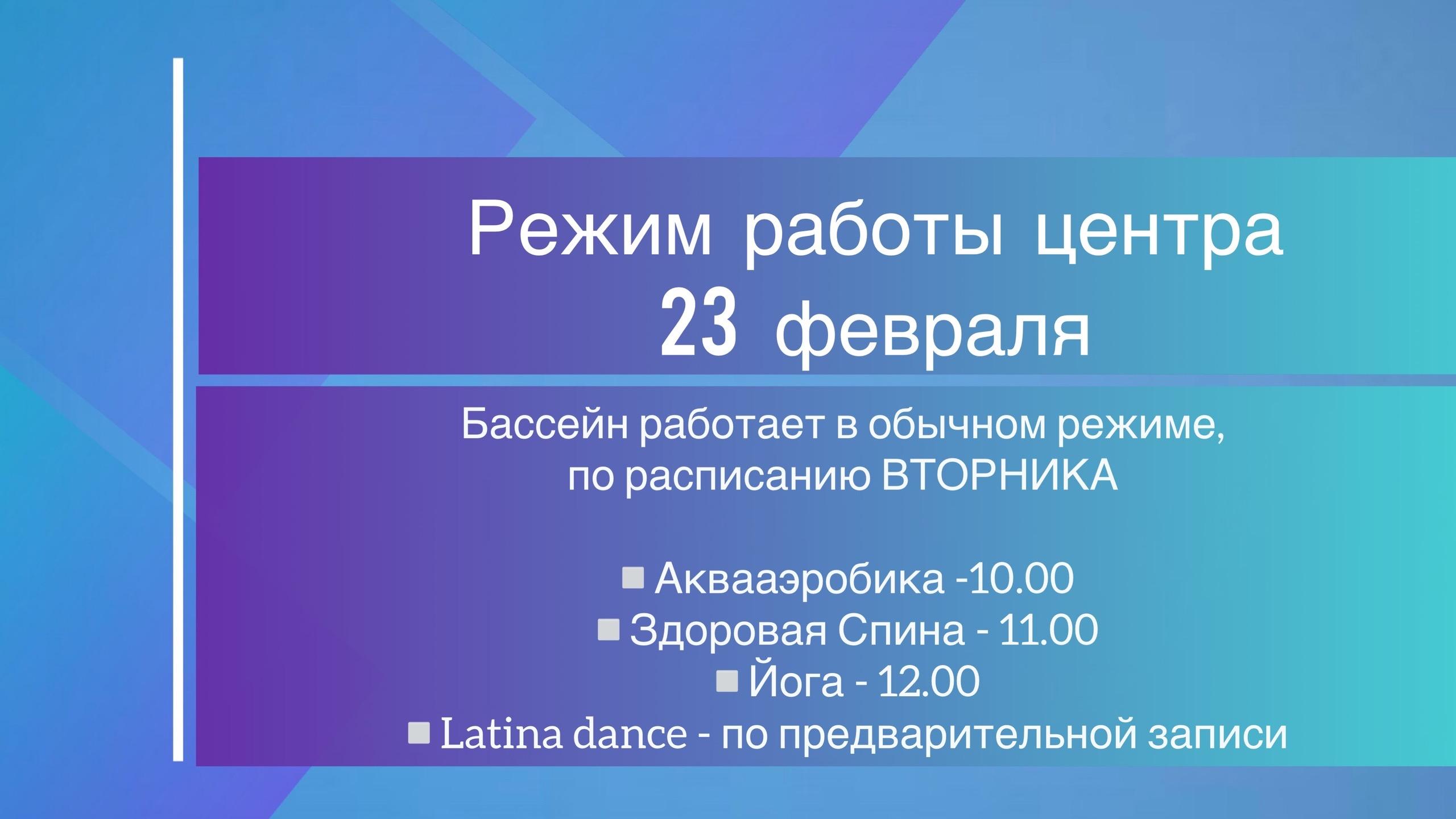 РЕЖИМ РАБОТЫ СОЦ «Зодчий»  с 20 февраля по 23 февраля