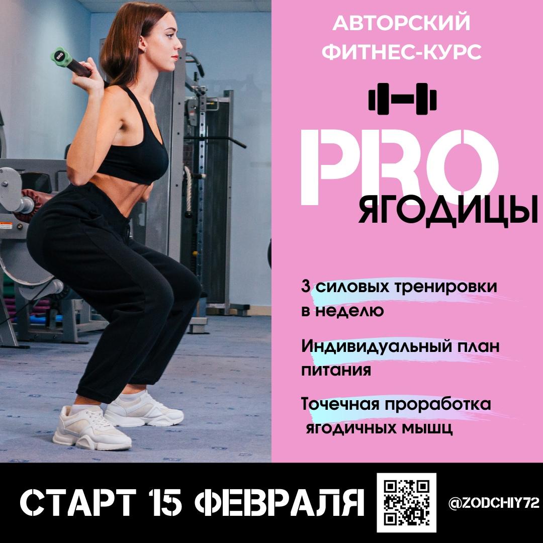 """Фитнес- программа """"PRO ягодицы""""!"""